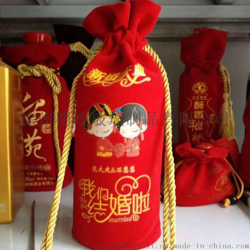 玻璃酒瓶生产厂家 可定制定做 结婚酒瓶