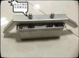 现货供应辽宁耐腐蚀肉食品模具盒不锈钢压猪头肉模具