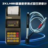 高精度ZKLH660里氏便携式硬度计 便携式洛氏硬度计 布氏硬度计