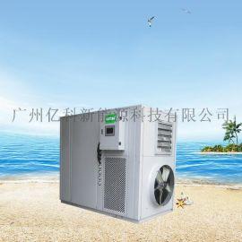 海虾、海鱼热泵烘干机