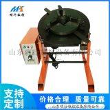 供应30公斤焊接变位机 焊接翻转台 无极调速 焊接翻转台 厂家直销