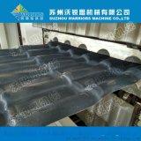 PVC耐候防腐复合树脂瓦生产线设备