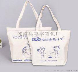 嘉宇箱包厂制作帆布手提袋广告袋 礼品袋