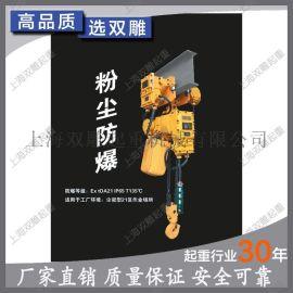 厂家直销 粉尘防爆环链电动葫芦 上海双雕起重