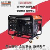 15KW移动式汽油发电机批发价