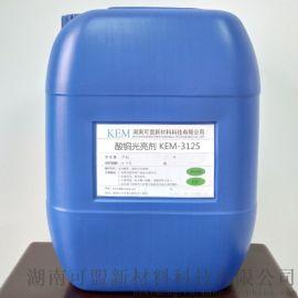 印制电路板酸性镀铜光亮剂PCB酸铜光亮剂系列