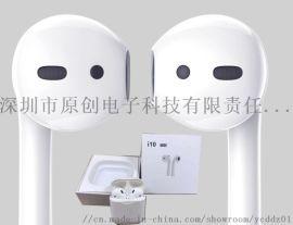 苹果i10无线蓝牙耳机深圳生产厂家
