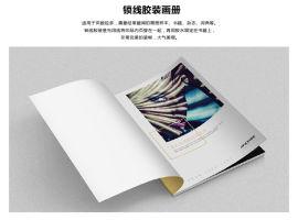 平顶山宣传画册印刷 画册设计 图册定制哪家**双丰