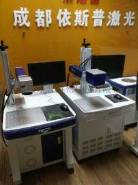 成都工程塑料激光打标机、自动高速激光刻字机厂家直销