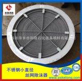 帶筒體不鏽鋼絲網除沫器 304材質異型絲網除沫器