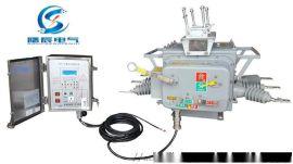 ZW20-12/630A智能高压真空断路器