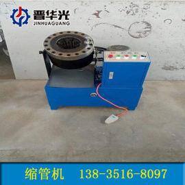 湖北荆州市全自动钢管缩管机小型无痕缩管机生产厂家