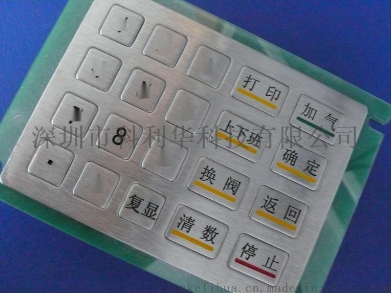 华气厚普加油机键盘键盘K-8141HQHP