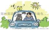 揭秘一些郑州驾校潜规则,服务好的郑州驾校怎么报名?
