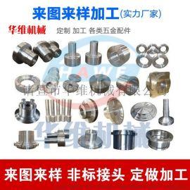 不锈钢加工厂 数控车床精密加工 铜铁铝不锈钢配件接头