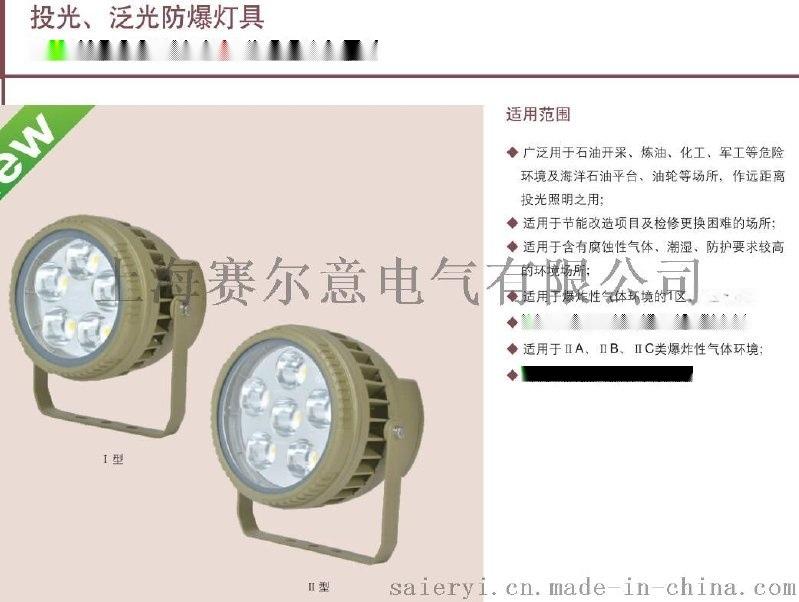 HRT91-60 LED防爆灯海洋平台 CCS船检
