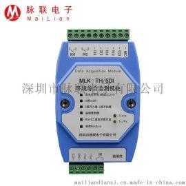 Modbus协议数据远程采集RS485通讯环境综合监控模块厂家直销
