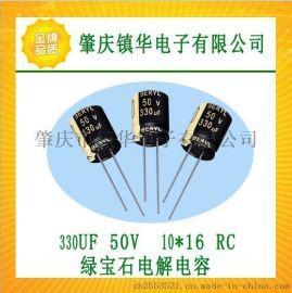 綠寶石BERYL,LED驅動電源專用的鋁電解電容器,小體積抗雷擊,耐高溫低阻抗,壽命長, RC 330UF/50V 10*16