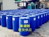 山东氟硼酸厂家直销优势货源全国配送