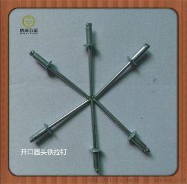 开口型扁圆头抽芯铆钉GB12618