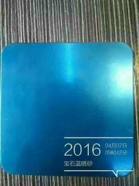 彩色不锈钢加工,宝石蓝喷砂板