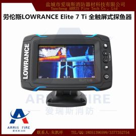 劳伦斯 LOWRANCE Elite-7Ti 触屏GPS 渔探仪 侧扫全扫声呐导航 探鱼器