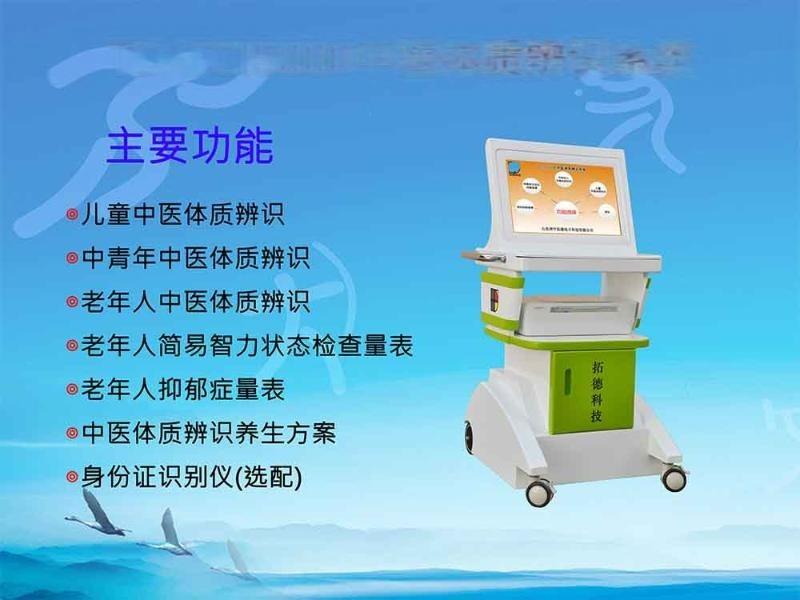 中医体质辨识仪网络版