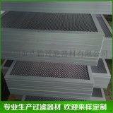 大量供应 铝框防尘网 控制机柜防尘网 供应机柜防尘网