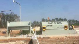 贵州沙石分离机厂家  搅拌站混凝土砂石分离机价格