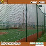 供应球场围网PVC浸塑 优质勾花护栏网 篮球场护栏网施工