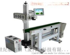 厦门厂家供应激光打标机 激光喷码机 激光雕刻机