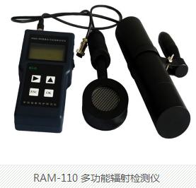 輻射檢測儀  攜帶型多功能核輻射檢測儀質優價廉
