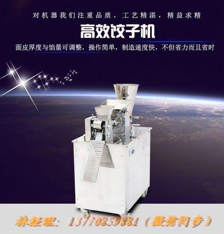 自动水饺机 饺子生产机器 常州牛肉锅贴机 厂家直销 全国联保