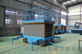 启运 厂家直销 移动剪叉式升降机 液压升降平台 登车桥 导轨式货梯