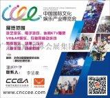 北京VR&AR展  2017亞洲VR&AR博覽會暨高峯論壇(北京)