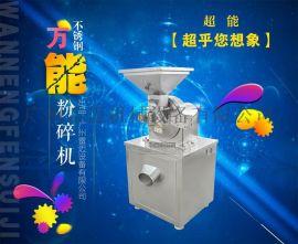 不锈钢万能粉碎机,超微粉碎机,食品粉碎机,制药粉碎机,化工原料粉碎机