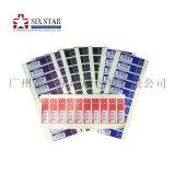 优质热敏纸定制不干胶规格铜板PVC条形码打印贴纸印刷