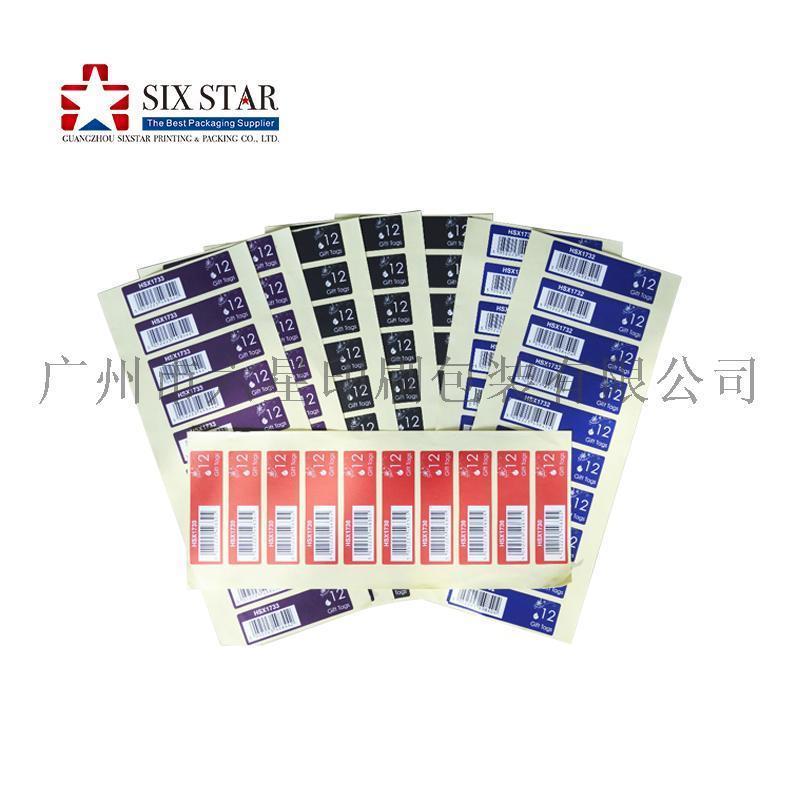 **热敏纸定制不干胶规格铜板PVC条形码打印贴纸印刷