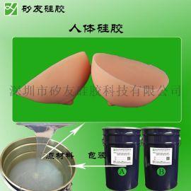肤色人体胸垫硅胶,义乳硅胶,假体材料人体硅胶