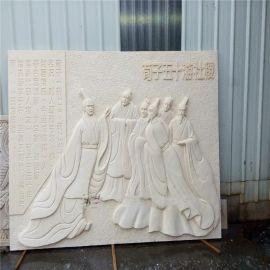 砂岩人物浮雕名人造型雕塑荀子五十游社稷图案摆件