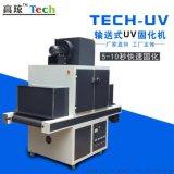 高瓊紫外線UV機uv光固機 uv固化機廣東uv機