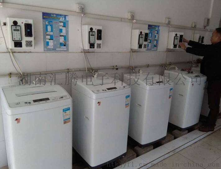 商用自助投币微信手机扫码网支付全自动洗衣机程序控制器箱盒