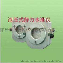 清易QY-SZ-A2液压式静力水准仪