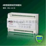 廠家直銷4路16A智慧照明開關執行模組/燈光控制模組智慧照明控制模組