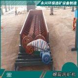 大型洗砂機 螺旋洗礦機 槽式洗礦機 洗砂生產設備