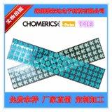 Chomerics固美麗T418導熱雙面膠 散熱片導熱膠帶 可模切成型