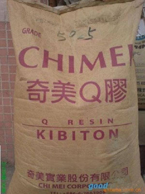 K胶 台湾奇美PB-5925食品级高光泽高韧性 医用级K(Q)胶