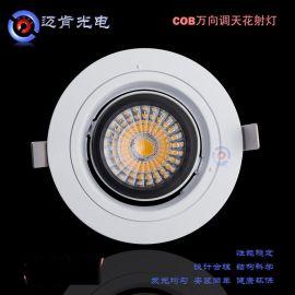 LED射灯直销下照式COB射灯商场珠宝店照明灯具30wled天花射灯