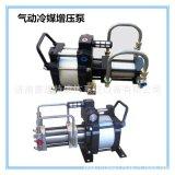 制冷剂充装泵 氟利昂RP04-06 冷媒高压充装泵
