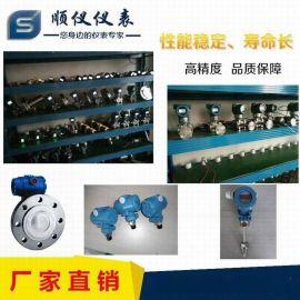 厂家直销3351法兰式压力变送器|差压变送器|远传式差压变送器